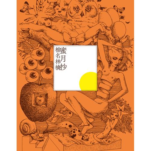 椎名林檎の画像 p1_15