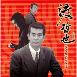 渡哲也の画像 p1_12