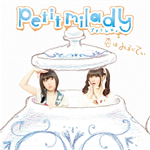 petit milady - 恋はみるくてぃ[通常盤]
