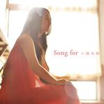 小園美樹 - Song for