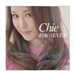 Chie - 約束
