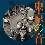 VARIOUS ARTIST - 東京の音
