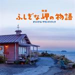 村治佳織 - 映画『ふしぎな岬の物語』オリジナル・サウンドトラック