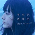 SPICY CHOCOLATE - 渋谷純愛物語