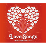 V.A. - ラヴ・ソングス -歌でつづる愛のストーリー-