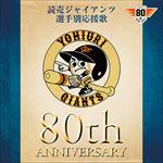 ヒット・エンド・ラン - 読売ジャイアンツ 選手別応援歌コレクション 80th ANNIVERSARY
