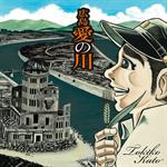 加藤登紀子 - 広島 愛の川