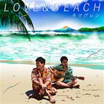 キマグレン - LOVE & BEACH[通常盤]