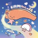 KIRIMIちゃん. - KIRIMIちゃん.のうた[通常盤]