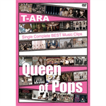 T-ARA - T-ARA Single Complete BEST Music Clips 「Queen of Pops」[通常盤<DVD>]