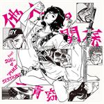 """一青窈 - 他人の関係feat.SOIL&""""PIMP""""SESSIONS"""