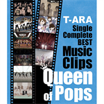 T-ARA - T-ARA Single Complete BEST Music Clips 「Queen of Pops」[初回生産限定盤<Blu-ray>]
