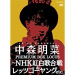 中森明菜 - 中森明菜 プレミアム BOX ルーカス ~NHK紅白歌合戦&レッツゴーヤング etc.