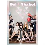 Dal★Shabet - Hard 2 Love