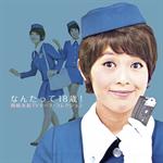 岡崎友紀 - なんたって18歳~岡崎友紀TVテーマ・コレクション