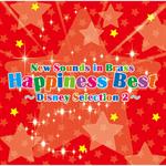 東京佼成ウインドオーケストラ - ニュー・サウンズ・イン・ブラス ハピネス ベスト~ディズニー セレクションⅡ~