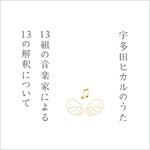 V.A. - 宇多田ヒカルのうた -13組の音楽家による13の解釈について-