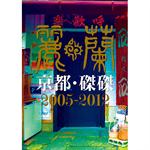 麗蘭 - 京都・磔磔2005-2012