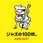 V.A. - ジャズの100枚。決定版ベスト