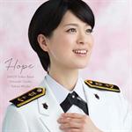 海上自衛隊東京音楽隊 三宅由佳莉 - 希望~Songs for Tomorrow