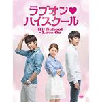 ナム・ウヒョン(INIFINITE)、イ・ソンヨル(INFINITE)、キム・セロン - 「ラブオン・ハイスクール」DVD BOX-Ⅰ