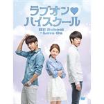 ナム・ウヒョン(INIFINITE)、イ・ソンヨル(INFINITE)、キム・セロン - 「ラブオン・ハイスクール」DVD BOX-Ⅱ