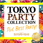 ヴァリアス・アーティスト - TOKYO PARTY COLLECTION - TGC BEST PARTY! - mixed by DJ FUMI★YEAH!