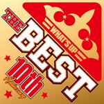 V.A. - ワッツ・アップ!ザ・ベスト ~ 10周年記念盤