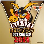 ヒット・エンド・ラン - 読売ジャイアンツ 選手別応援歌 2014