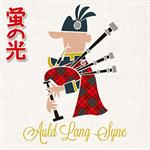 G.ミューヘッド&フレンズ - 蛍の光 ~バグパイプで奏でるスコットランドと日本~