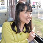 Various Artists - 恋する鉄道