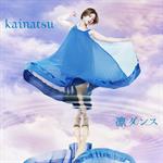 kainatsu - 凛ダンス