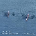 ビリー・バンバン - iichiko CM SONG COLLECTION 『これが恋というなら』