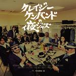 クレイジーケンバンド - クレイジーケンバンドのィ夜ジャズ compiled by 須永辰緒