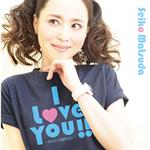 松田聖子 - I Love You !! ~あなたの微笑みに~[初回盤]
