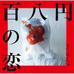 クリープハイプ - 百八円の恋