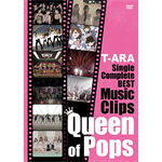 T-ARA - T-ARA Single Complete BEST Music Clips 「Queen of Pops」[初回生産限定盤<DVD>]