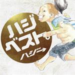 ハジ→ - ハジベスト。(初回限定盤)