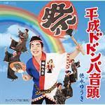 徳永ゆうき - 平成ドドンパ音頭[CD]