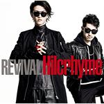 ヒルクライム - REVIVAL