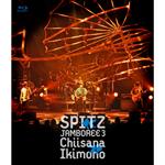 """スピッツ - JAMBOREE 3 """"小さな生き物"""""""