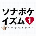 Sonar Pocket - ソナポケイズム1 ~幸せのカタチ~
