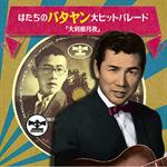 田端義夫 - 幻のSP盤復刻! はたちのバタヤン大ヒットパレード「大利根月夜」