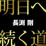 長渕 剛 - 明日へ続く道