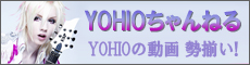 YOHIO