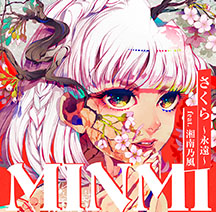 Sakura _cover