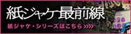 Kamijake _bnr