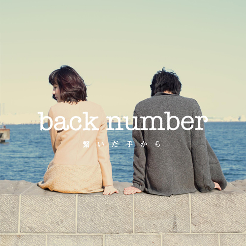 Back Number Fish02