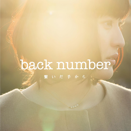 Back Number Fish00