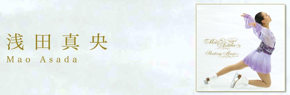 浅田真央応援スレpart7421©2ch.netYouTube動画>4本 ->画像>218枚
